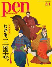 Pen(ペン) (2019年8/1号)