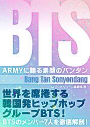 BTS~ARMYに贈る素顔のバンタン~