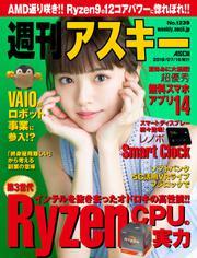 週刊アスキーNo.1239(2019年7月16日発行)