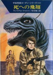 宇宙英雄ローダン・シリーズ 電子書籍版162 死への飛翔