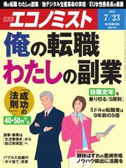 エコノミスト (2019年07月23日号)