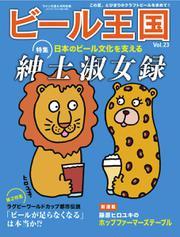 ワイン王国別冊 ビール王国 (Vol.23)