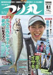 つり丸 (2019年8/1号)