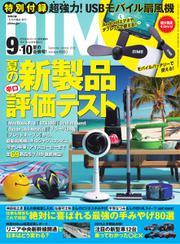 DIME(ダイム) (2019年9・10月合併号)