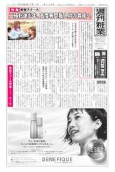 週刊粧業 (第3168号)