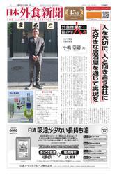 日本外食新聞 (2019/7/15号)