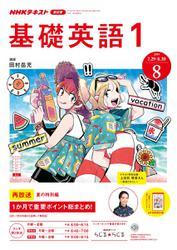 NHKラジオ 基礎英語1 (2019年8月号)