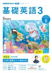 NHKラジオ 基礎英語3 (2019年8月号)