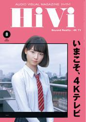 HiVi(ハイヴィ) (2019年8月号)