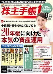 株主手帳 (2019年8月号)