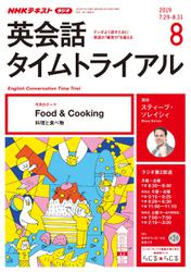 NHKラジオ 英会話タイムトライアル (2019年8月号)