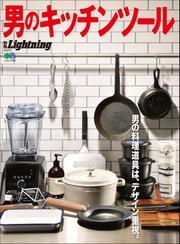 別冊Lightningシリーズ (Vol.211 男のキッチンツール)
