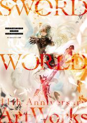ソード・ワールド2.0/2.5ArtWorks