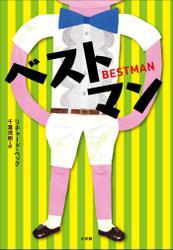 ベストマン