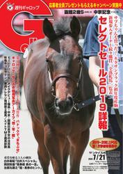 週刊Gallop(ギャロップ) (7月21日号)