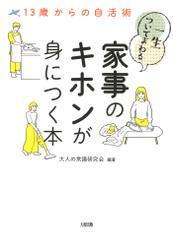 13歳からの自活術 一生ついてまわる家事のキホンが身につく本(大和出版)