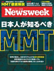 ニューズウィーク日本版 (2019年7/23号)