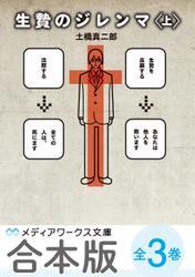 【合本版】生贄のジレンマ 全3巻