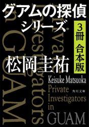 グアムの探偵シリーズ【3冊 合本版】