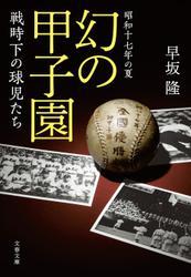 昭和十七年の夏 幻の甲子園 戦時下の球児たち