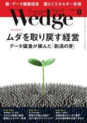 WEDGE(ウェッジ) (2019年8月号)