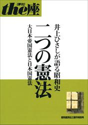 the座 昭和庶民伝三部作特別号 二つの憲法