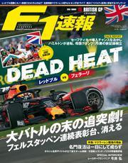F1速報 (F1速報 2019年 8/1号 第10戦イギリスGP)