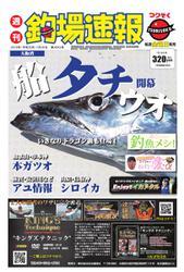 週刊 釣場速報 関西版 (2019/07/26号)