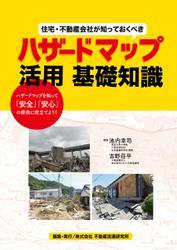 住宅・不動産会社が知っておくべきハザードマップ活用基礎知識 (2019/07/08)