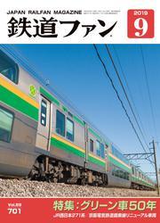 鉄道ファン2019年9月号