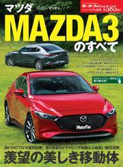 モーターファン別冊 ニューモデル速報 第585弾 マツダ MAZDA3のすべて