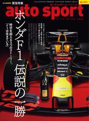 auto sport(オートスポーツ) (No.1511)