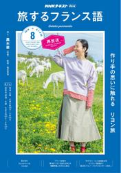 NHKテレビ 旅するフランス語 (2019年8月号)