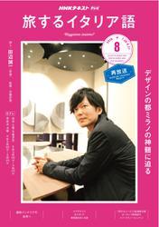 NHKテレビ 旅するイタリア語 (2019年8月号)