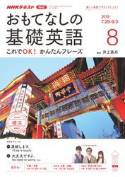 NHKテレビ おもてなしの基礎英語 (2019年8月号)