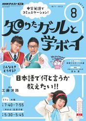 NHKテレビ 知りたガールと学ボーイ (2019年8月号)
