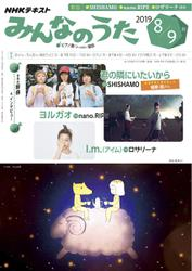 NHK みんなのうた (2019年8月・9月)
