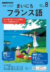 NHKラジオ まいにちフランス語 (2019年8月号)