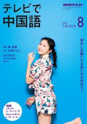NHKテレビ テレビで中国語 (2019年8月号)