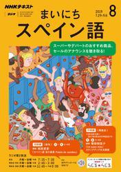 NHKラジオ まいにちスペイン語 (2019年8月号)