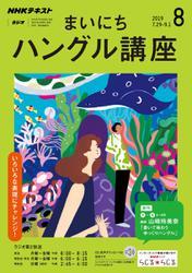 NHKラジオ まいにちハングル講座 (2019年8月号)