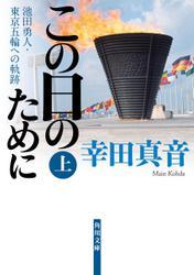 この日のために 上 池田勇人・東京五輪への軌跡