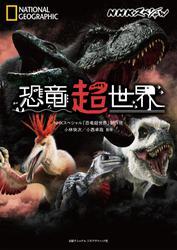 NHKスペシャル 恐竜超世界