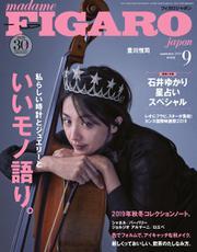 フィガロジャポン(madame FIGARO japon) (2019年9月号)