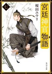 宮廷神官物語 七(角川文庫版)