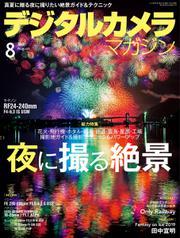 デジタルカメラマガジン (2019年8月号)