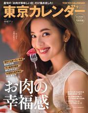 東京カレンダー (2019年9月号)