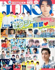 JUNON(ジュノン) (2019年9月号)
