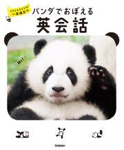 パンダでおぼえる 英会話 大人も子どもも 一生役立つ