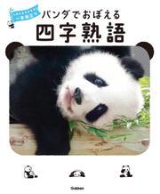 パンダでおぼえる 四字熟語 大人も子どもも 一生役立つ